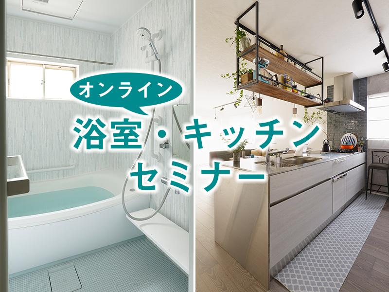 浴室・キッチンリフォームのコツを伝授!今求められているリフォームを教えます