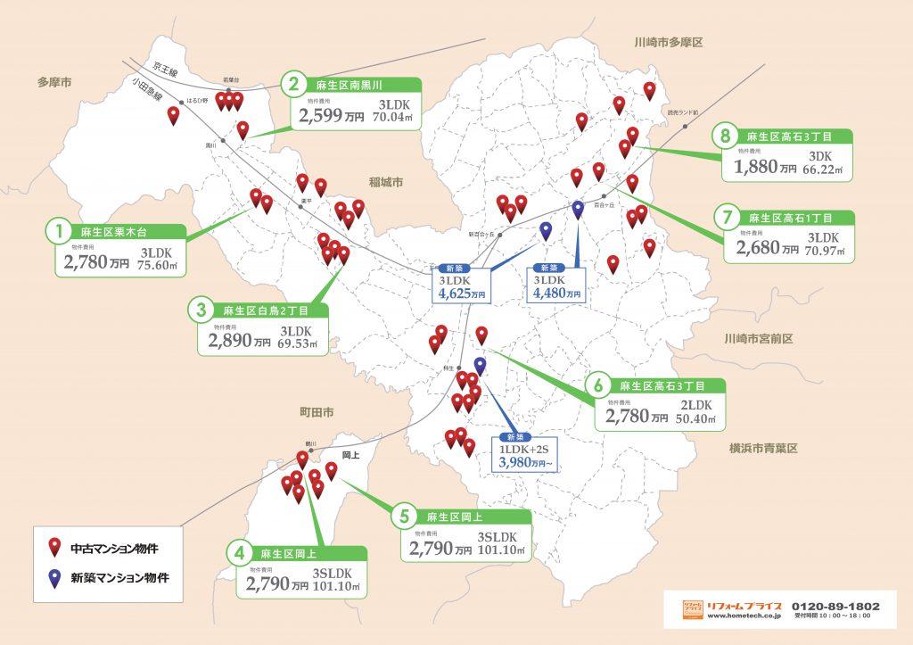 【川崎市麻生区の地図で中古マンション物件価格・間取り】