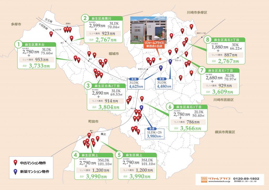 【川崎市麻生区の地図で中古マンション物件価格・間取り・リフォーム価格】