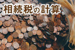 【リフォームと相続】第5回 相続税の計算