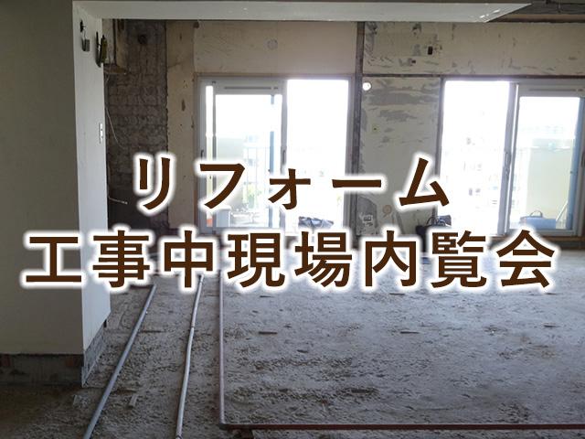 リフォーム工事中現場内覧会