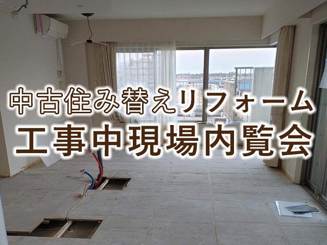 中古マンションリフォーム工事中現場内覧会