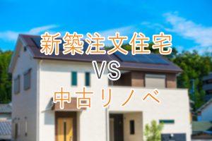 新築注文住宅と中古住宅リノベーションのメリットとデメリット