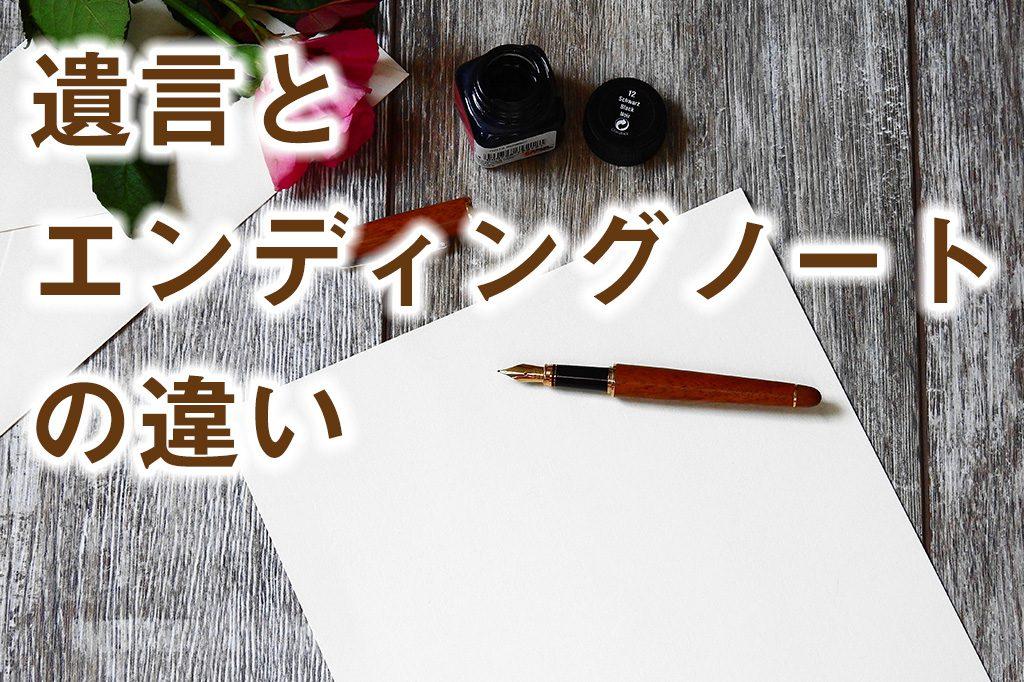 【リフォームと相続】第7回 遺言とエンディングノートの違い