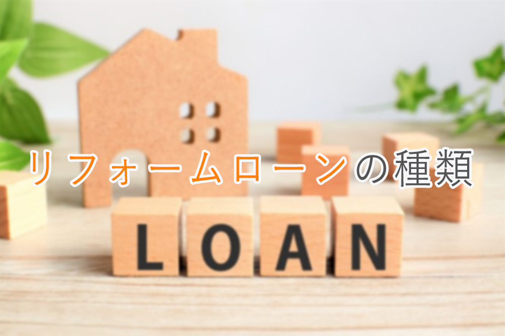 リフォームローンの種類は2つ!住宅ローンとの違いや金利、返済方法を解説