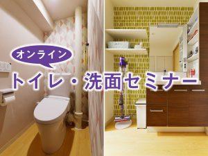 トイレ・洗面リフォームのコツを伝授!今求められているリフォームを教えます