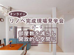 10/17 リノベ完成現場見学会「部屋数を減らし開放的な空間に」編