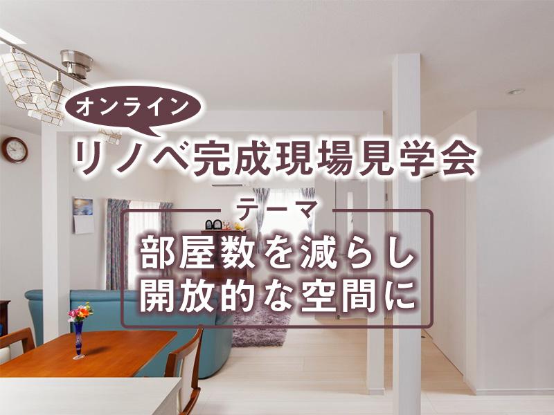10/17 リノベ完成現場見学会「部屋数を減らし開放的な空間に」