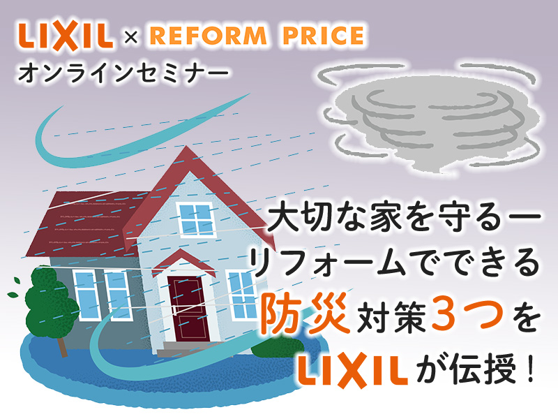 LIXIL×リフォームプライスオンラインセミナー