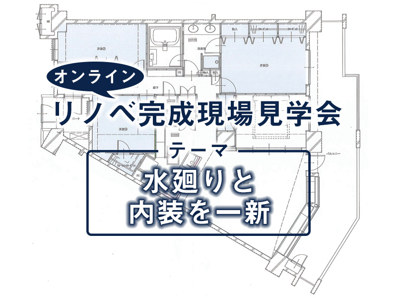 10/3 リノベ完成現場見学会「水廻り・内装一新」