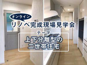 10/2 リノベ完成現場見学会「上下階分離の二世帯住宅」
