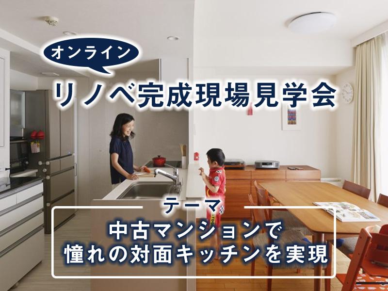 10/16 リノベ完成現場見学会「中古マンションで憧れの対面キッチンを実現」