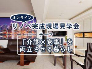 """10/23 リノベ完成現場見学会「""""介護×家事""""を両立させる暮らし」"""